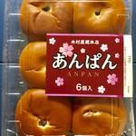 木村家 - あんぱん6ケ税込み¥498…コストコ座間倉庫店