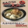 笑福亭 - 料理写真:炙りチャーシューの香ばしさにスープもマー油が入っています