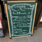 LOCAL BAR 新栄EIGHT - 外観2&メニュー 2018/05/04
