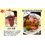 ●板前:山本 元貴 作  豚と秋野菜の黒酢酢豚