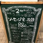 LOCAL BAR 新栄EIGHT - 外観1&メニュー 2018/05/19