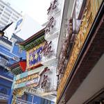 横浜中華街 北京飯店 - 大きな看板が目印です♪