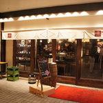 湘南の魚とワインの店 ヒラツカ - お店は横浜駅西口から徒歩3分ほどのところにあります。