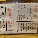 二十一代目 哲麺 - お好みです