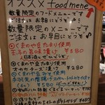 LOCAL BAR 新栄EIGHT - メニュー1 オススメは絶対に食べるべしっ!! 2018/09/01