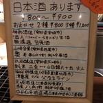 LOCAL BAR 新栄EIGHT - メニュー2 なんと日本酒も豊富で、こだわっています(^0^)b 2018/09/01