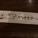 LOCAL BAR 新栄EIGHT - 箸袋 とってもかわいいです♪ 2018/09/01