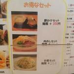 92037830 - メニュー(店内)
