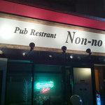 パブレストラン ノンノ - Non-no 外観:ライトアップされた大きなカンバンが目印