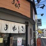 鮨よねき - 西明石駅北を西へ30秒、仕出し割烹の「鮨よねき」さんです(2018.9.3)