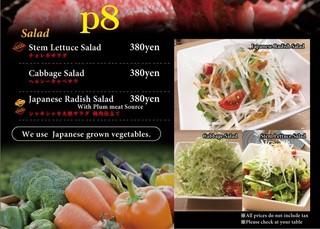 肉いち枚 - English: Salad