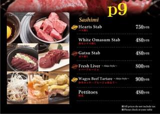 肉いち枚 - English: sashimi
