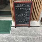 レストラン香港 - 入り口看板  この日のサービスランチメニュー