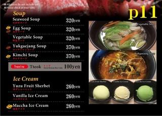 肉いち枚 - English: soup ・ dessert