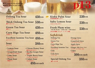 肉いち枚 - English: sour · soft drink