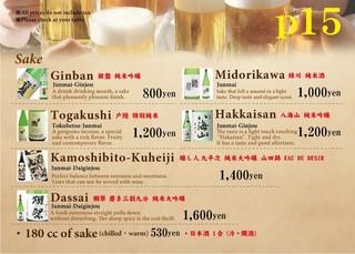 肉いち枚 - English: Sake
