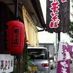 橋龍 - 店舗入口