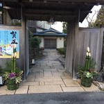 蓬莱の郷 - 外観写真: