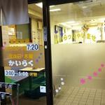 92055897 - 店の入り口