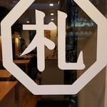 92057879 - ロゴ