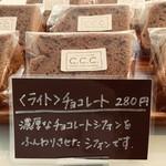 シフォンケーキのお店 C.C.C. -