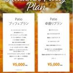 創菜Patio -