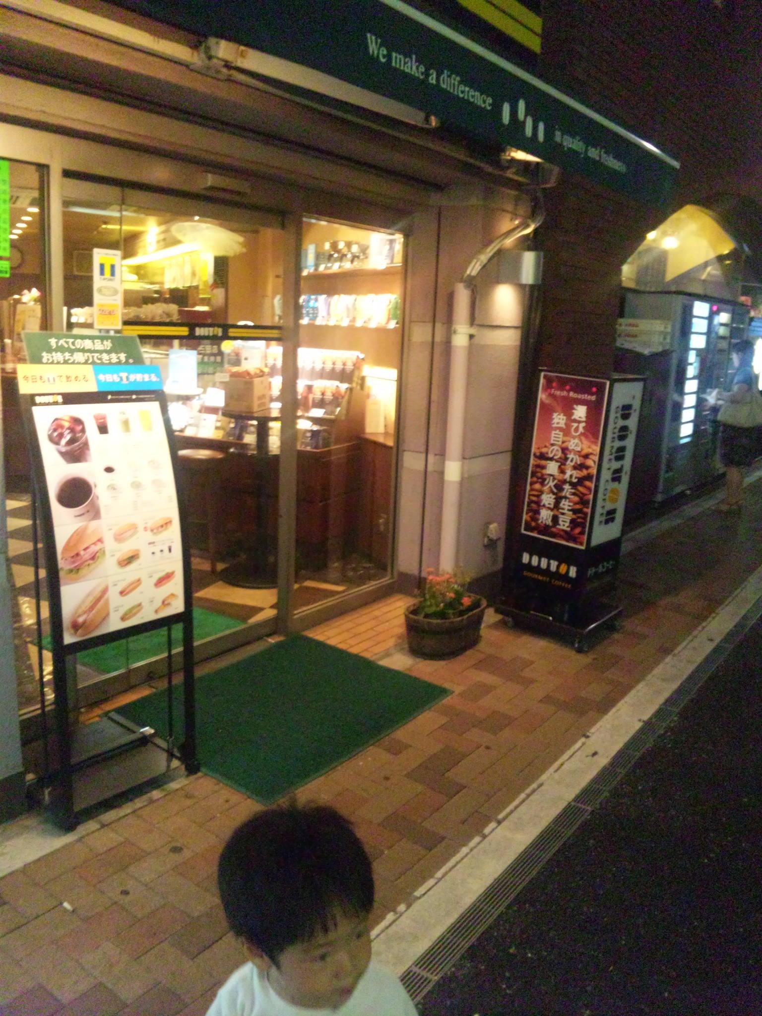 ドトールコーヒーショップ 三田店