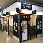 阪神そば - 店舗外観