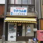 玉手商店 -