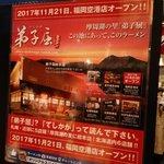 92075008 - 福岡空港にも支店