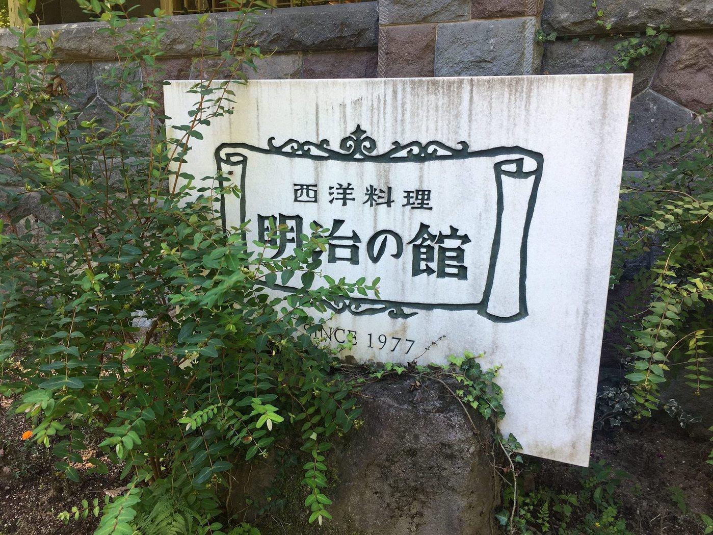 明治の館 name=