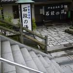 勝月堂 - 石段の湯~☆