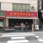 渋谷 ガパオ食堂 - 外観です