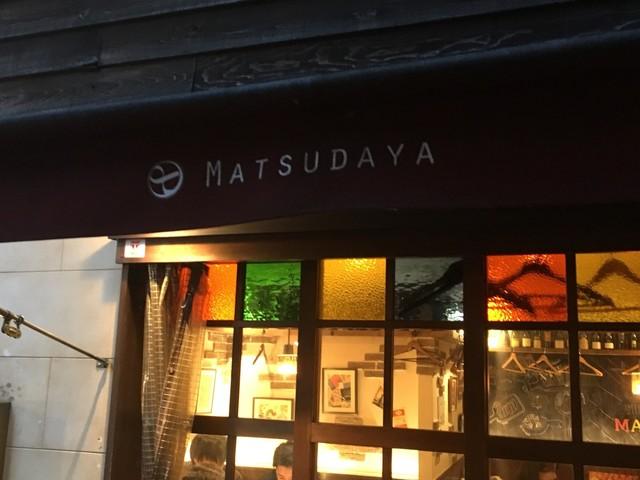 牛タンとがぶ飲みワイン MATSUDAYA>