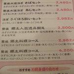 9208160 - 今回注文したコース、豊後 郷土料理コース 2982円。