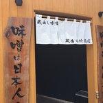 麺場 田所商店 - 入口