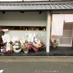 東山 吉寿 - 入店時の外観('18.9月上旬の昼)