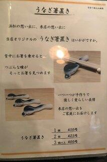 『うなぎ料理専門店です』by ぷーちゃんさん うな …