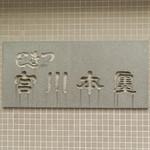 つきじ宮川本廛 - 看板