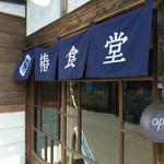 椿食堂 -