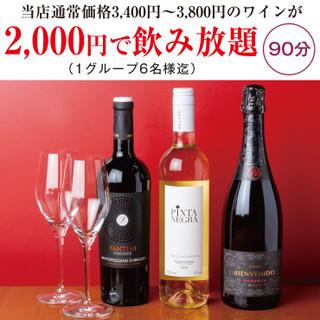 期間限定【20周年記念】2,000円で飲み放題