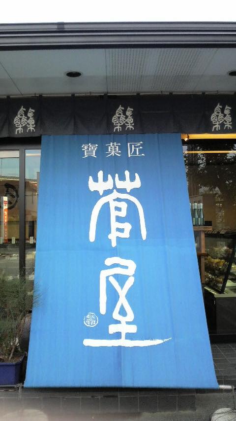 寶菓匠 菅屋 山本店