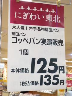 福田パン - とても人気のあるお店だそう