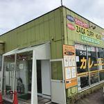 ザイカ・カレーハウス - 中古車販売店にしか見えない外観