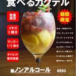 トライシクルカフェ - 苺とマンゴー入りの食べるドリンク