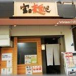 宮田麺児 - 入口