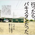 ザイカ・カレーハウス - dancyu 2014年7月号 より