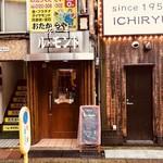ル・モンド - 行列必至のステーキ専門店!