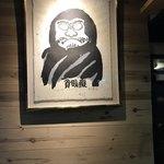 92110983 - 貪瞋痴(とんじんち)の絵