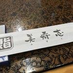 美寿志 - 美寿志(みすじ)(愛媛県八幡浜市保内町喜木)箸袋